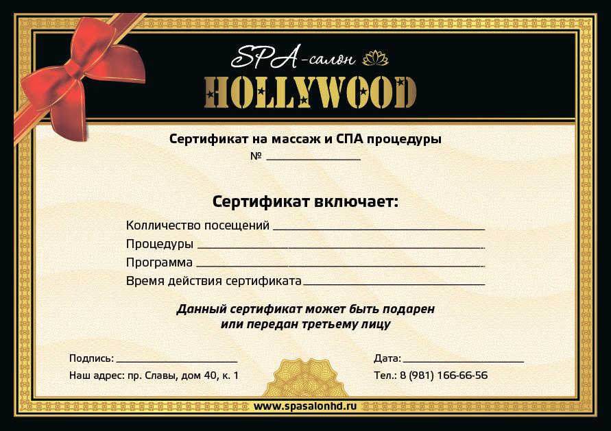 Подарочный сертификат на эротический массаж HollyWood